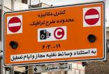 نرخ طرح ترافیک,عوارض تردد ترافیکی سال آینده تهران