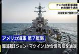 عبور ناوشکن نیروی دریایی آمریکا از تنگه تایوان,ناوشکن آمریکا در تایوان
