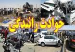 حادثه رانندگی در نایین اصفهان,حوادث اصفهان