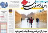 عناوین روزنامه های استانی دوشنبه 6 بهمن 1399,روزنامه,روزنامه های امروز,روزنامه های استانی