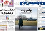 عناوین روزنامه های اقتصادی پنجشنبه 2 بهمن 1399,روزنامه,روزنامه های امروز,روزنامه های اقتصادی