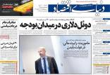 عناوین روزنامه های اقتصادی یکشنبه 5 بهمن 1399,روزنامه,روزنامه های امروز,روزنامه های اقتصادی