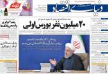 عناوین روزنامه های اقتصادی پنجشنبه 9 بهمن 1399,روزنامه,روزنامه های امروز,روزنامه های اقتصادی