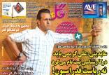 عناوین روزنامه های ورزشی پنجشنبه 2 بهمن 1399,روزنامه,روزنامه های امروز,روزنامه های ورزشی