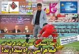 عناوین روزنامه های ورزشی دوشنبه 6 بهمن 1399,روزنامه,روزنامه های امروز,روزنامه های ورزشی