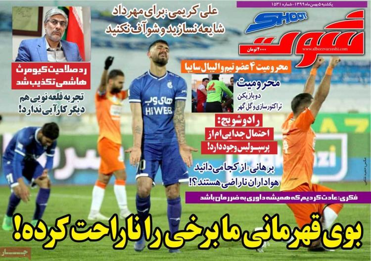 عناوین روزنامه های ورزشی یکشنبه 5 بهمن 1399,روزنامه,روزنامه های امروز,روزنامه های ورزشی
