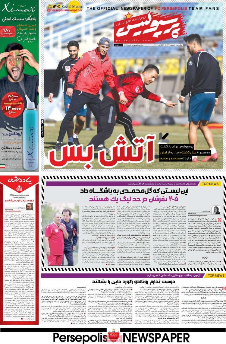 عناوین روزنامه های ورزشی چهارشنبه 8 بهمن 1399,روزنامه,روزنامه های امروز,روزنامه های ورزشی