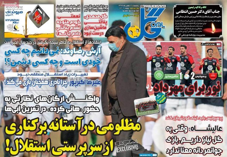 عناوین روزنامه های ورزشی یکشنبه 12 بهمن 1399,روزنامه,روزنامه های امروز,روزنامه های ورزشی