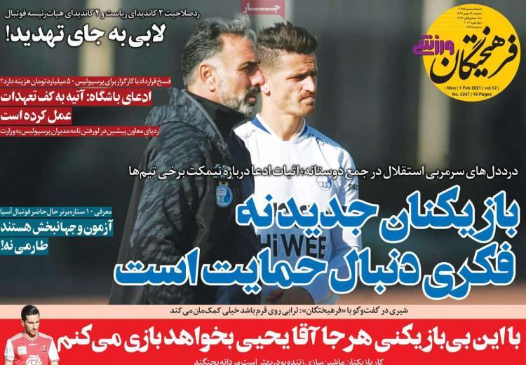 عناوین روزنامه های ورزشی دوشنبه 14 بهمن 1399,روزنامه,روزنامه های امروز,روزنامه های ورزشی