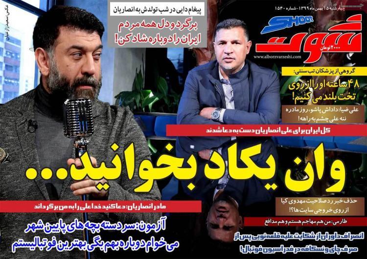 عناوین روزنامه های ورزشی چهارشنبه 15 بهمن 1399,روزنامه,روزنامه های امروز,روزنامه های ورزشی