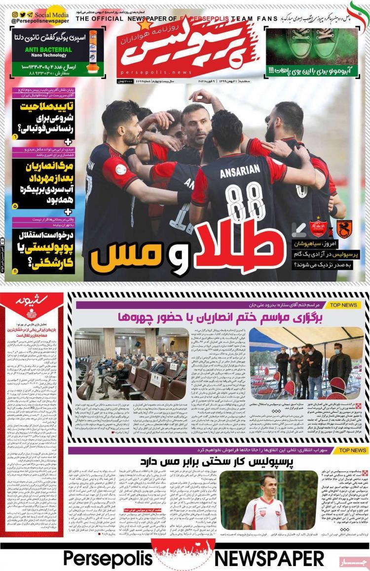 عناوین روزنامه های ورزشی سهشنبه 21 بهمن 1399,روزنامه,روزنامه های امروز,روزنامه های ورزشی