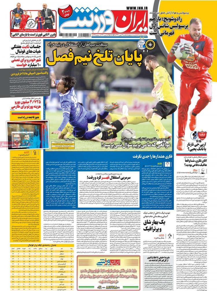 عناوین روزنامه های ورزشی یکشنبه 26 بهمن 1399,روزنامه,روزنامه های امروز,روزنامه های ورزشی