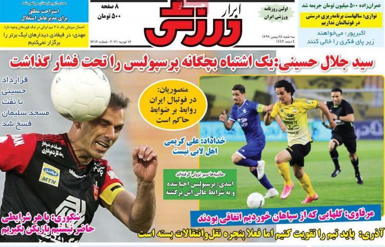 عناوین روزنامه های ورزشی سهشنبه 28 بهمن 1399,روزنامه,روزنامه های امروز,روزنامه های ورزشی
