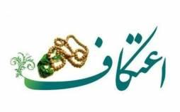 لغو مراسم اعتکاف,سازمان تبلیغات استان تهران