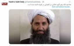 ملّا هبةالله آخوند زاده رهبر طالبان پاکستان,مرگ رهبر طالبان