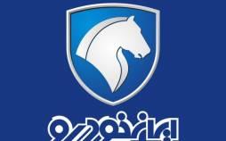 ایران خودرو,پیش فروش ایران خودرو