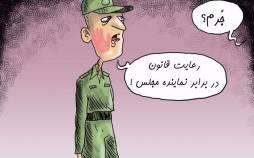 کاریکاتور در مورد سیلی نماینده مجلس به یک سرباز