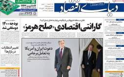 عناوین روزنامه های اقتصادی شنبه 11 بهمن 1399,روزنامه,روزنامه های امروز,روزنامه های اقتصادی