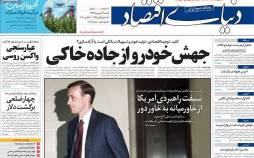 عناوین روزنامه های اقتصادی یکشنبه 12 بهمن 1399,روزنامه,روزنامه های امروز,روزنامه های اقتصادی