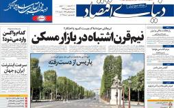 عناوین روزنامه های اقتصادی دوشنبه 14 بهمن 1399,روزنامه,روزنامه های امروز,روزنامه های اقتصادی