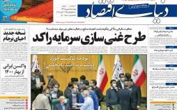 عناوین روزنامه های اقتصادی چهارشنبه 15 بهمن 1399,روزنامه,روزنامه های امروز,روزنامه های اقتصادی