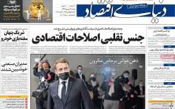 عناوین روزنامه های اقتصادی یکشنبه 19 بهمن 1399,روزنامه,روزنامه های امروز,روزنامه های اقتصادی