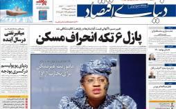 عناوین روزنامه های اقتصادی سهشنبه 21 بهمن 1399,روزنامه,روزنامه های امروز,روزنامه های اقتصادی