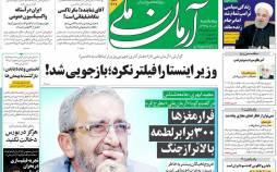 عناوین روزنامه های سیاسی پنجشنبه 2 بهمن 1399,روزنامه,روزنامه های امروز,اخبار روزنامه ها
