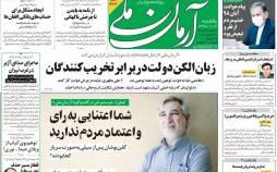 عناوین روزنامه های سیاسی یکشنبه 12 بهمن 1399,روزنامه,روزنامه های امروز,اخبار روزنامه ها