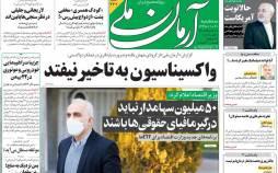 عناوین روزنامه های سیاسی سهشنبه 21 بهمن 1399,روزنامه,روزنامه های امروز,اخبار روزنامه ها