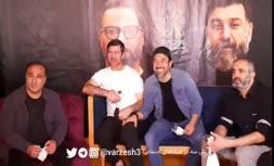فیلم | صحبتهای خداداد عزیزی، سیروس دینمحمدی و بهنام ابوالقاسمپور پیش از دیدار یادبود میناوند و انصاریان