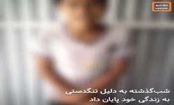 فیلم/ خودکشی کودک کارِ ماهشهری به خاطر فقر