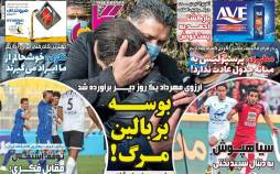 عناوین روزنامه های ورزشی شنبه 11 بهمن 1399,روزنامه,روزنامه های امروز,روزنامه های ورزشی
