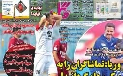 عناوین روزنامه های ورزشی چهارشنبه 1 بهمن 1399,روزنامه,روزنامه های امروز,روزنامه های ورزشی