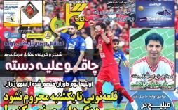 عناوین روزنامه های ورزشی پنجشنبه 9 بهمن 1399,روزنامه,روزنامه های امروز,روزنامه های ورزشی