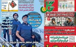 عناوین روزنامه های ورزشی یکشنبه 19 بهمن 1399,روزنامه,روزنامه های امروز,روزنامه های ورزشی