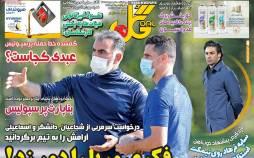عناوین روزنامه های ورزشی چهارشنبه 29 بهمن 1399,روزنامه,روزنامه های امروز,روزنامه های ورزشی
