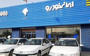 ثبت نام و تحویل فوري خودر,بیانیه ایران خودرو