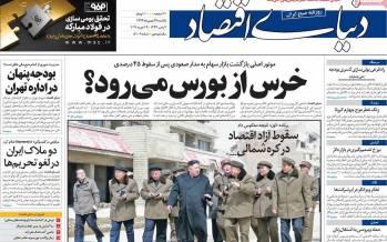 عناوین روزنامه های اقتصادی یکشنبه ۲۶ بهمن ۱۳۹۹,روزنامه,روزنامه های امروز,روزنامه های اقتصادی