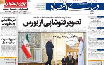 عناوین روزنامه های اقتصادی سهشنبه 28 بهمن 1399,روزنامه,روزنامه های امروز,روزنامه های اقتصادی