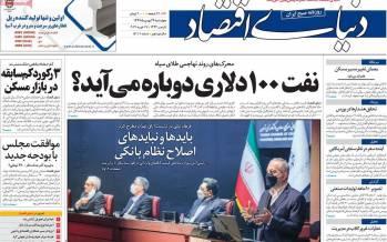 عناوین روزنامه های اقتصادی چهارشنبه 29 بهمن 1399,روزنامه,روزنامه های امروز,روزنامه های اقتصادی