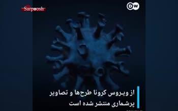 فیلم/ نخستین عکس سهبعدی واقعی از ویروس کرونا