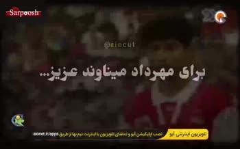 فیلم/ آیتم ویژه برنامه فوتبال 120 برای مهرداد میناوند