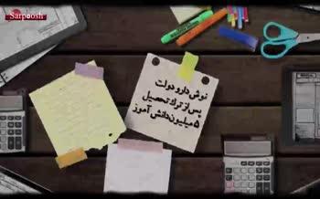 فیلم/ نوش داروی دولت پس از ترک تحصیل ۵ میلیون دانشآموز