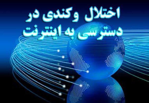 کندی و اختلال در اینترنت,علت قطعی اینترنت کشور