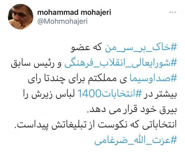 محمد مهاجری,سید عزت الله ضرغامی در انتخابات 1400