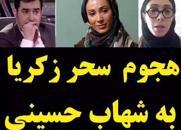 انتقاد سحر زکریا از شهاب حسینی,سحر زکریا