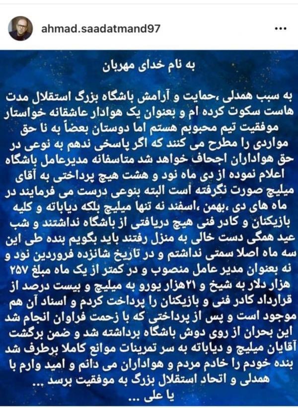 اختلاف در استقلال,اخبار برکناری فکری در استقلال