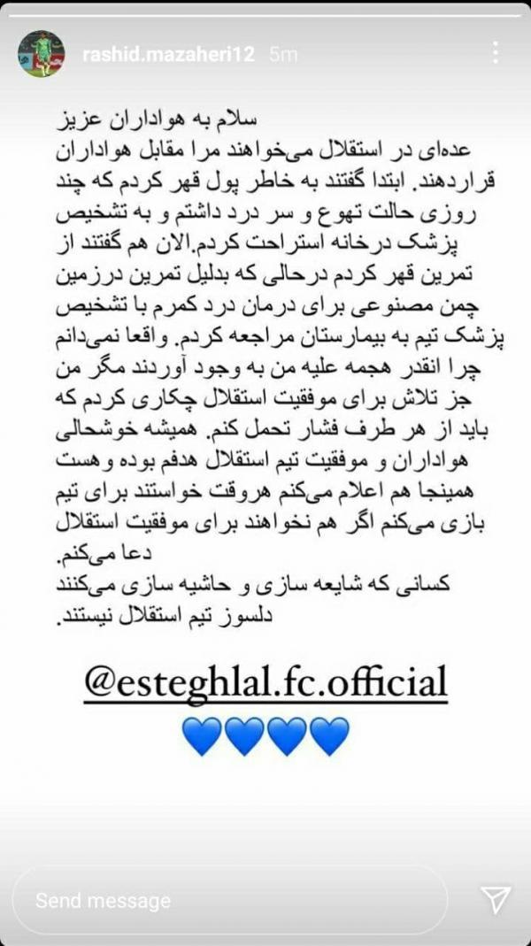 حواشی باشگاه استقلال,رشید مظاهری و مهدی قایدی