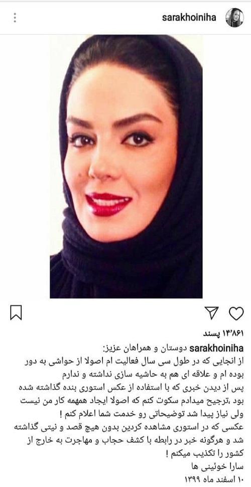 کشف حجاب سارا خوئینی ها,عکس های سارا خوئینی ها